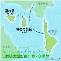 安慶名敷島/嘉比島/安室島