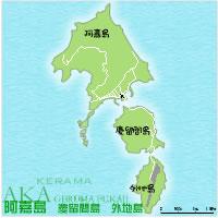 阿嘉島/慶留間島/外地島の情報