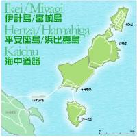 伊計島/宮城島/平安座島/浜比嘉島/海中道路