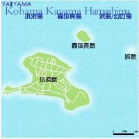 小浜島/嘉弥真島/浜島