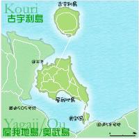 古宇利島/屋我地島/北部奥武島